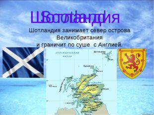 Холманских О.В. МОАУ СОШ №8 Scotland Шотландия Шотландия занимает север остро
