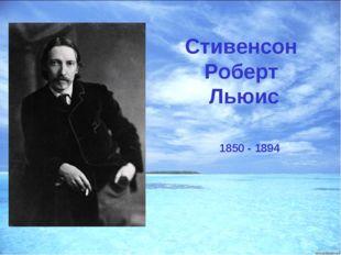 Холманских О.В. МОАУ СОШ №8 Стивенсон Роберт Льюис 1850 - 1894 Холманских О.В