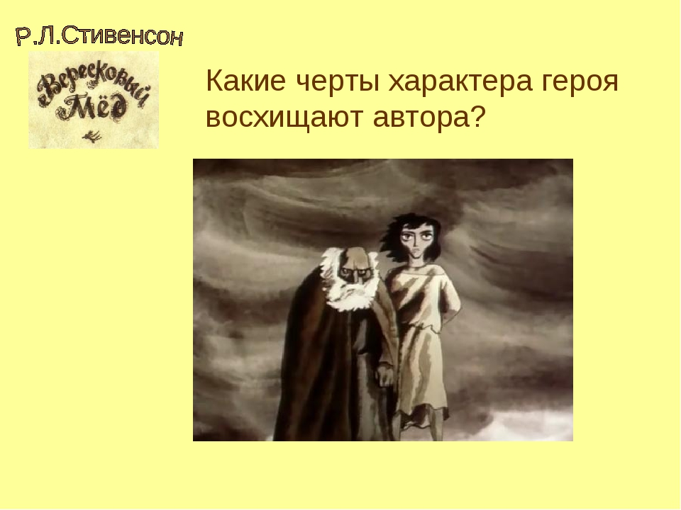 Какие черты характера героя восхищают автора? Холманских О.В. МОАУ СОШ №8
