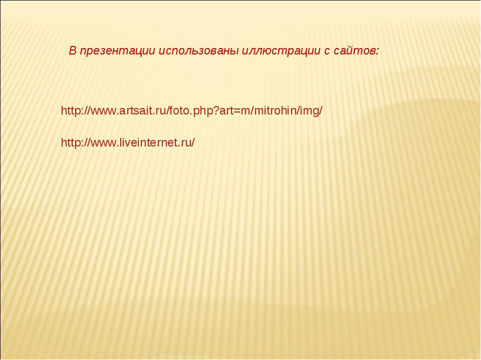 http://www.artsait.ru/foto.php?art=m/mitrohin/img/ http://www.liveinternet.ru...