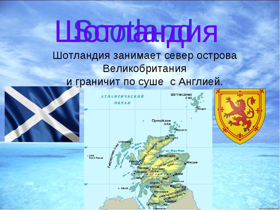 Холманских О.В. МОАУ СОШ №8 Scotland Шотландия Шотландия занимает север остро...