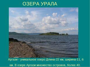 Аргази - уникальное озеро Длина-22 км, ширина-11, 6 км. В озере Аргази множес