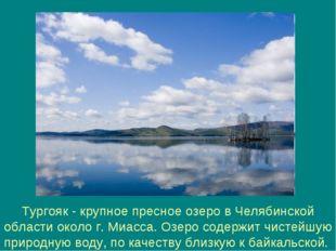 Тургояк - крупное пресное озеро в Челябинской области около г. Миасса. Озеро