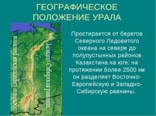 ГЕОГРАФИЧЕСКОЕ ПОЛОЖЕНИЕ УРАЛА Простирается от берегов Северного Ледовитого о