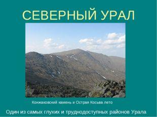 СЕВЕРНЫЙ УРАЛ Один из самых глухих и труднодоступных районов Урала Конжаковск