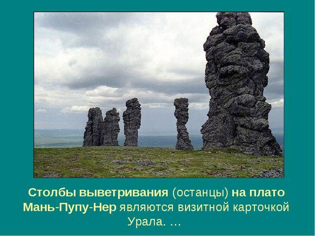 Столбы выветривания (останцы) на плато Мань-Пупу-Нер являются визитной карточ...