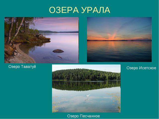 ОЗЕРА УРАЛА Озеро Таватуй Озеро Исетское Озеро Песчанное