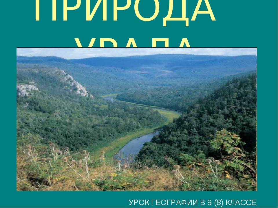 ПРИРОДА УРАЛА УРОК ГЕОГРАФИИ В 9 (8) КЛАССЕ