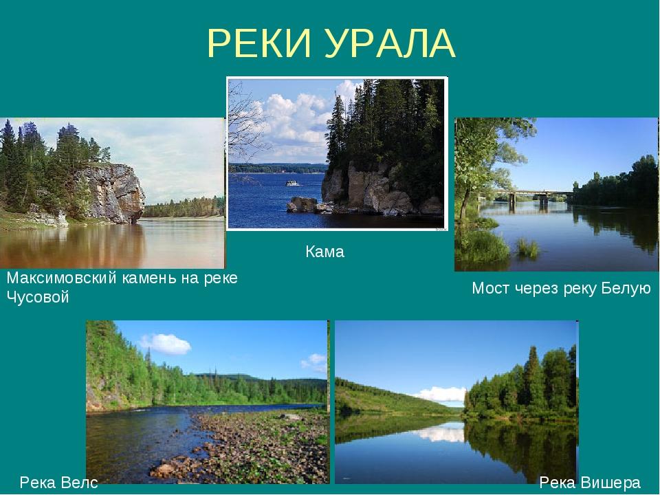РЕКИ УРАЛА Максимовский камень на реке Чусовой Мост через реку Белую Река Вел...