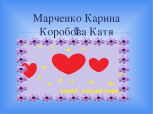 Марченко Карина Коробова Катя 