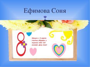 Ефимова Соня 