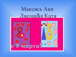 Максись Аня Лясоцкая Катя 