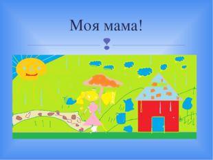 Моя мама! 