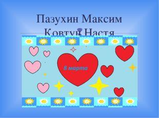 Пазухин Максим Ковтун Настя 