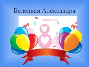 Белецкая Александра 