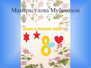 Мамарасулова Мубинахон 