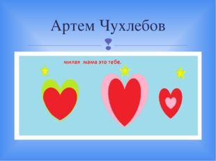Артем Чухлебов 