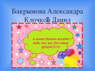 Бакрымова Александра Клочков Данил 