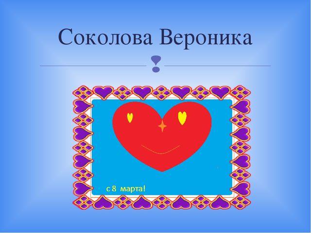 Соколова Вероника 