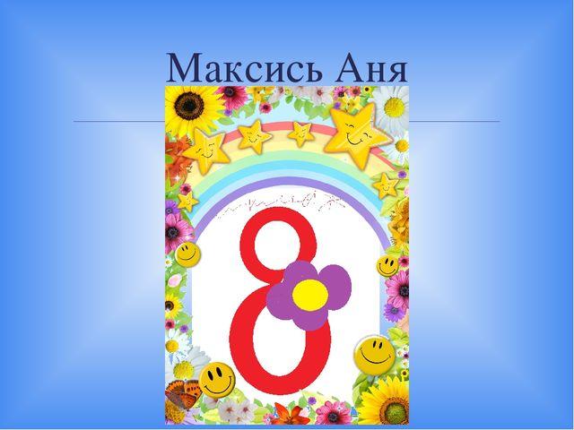 Максись Аня 