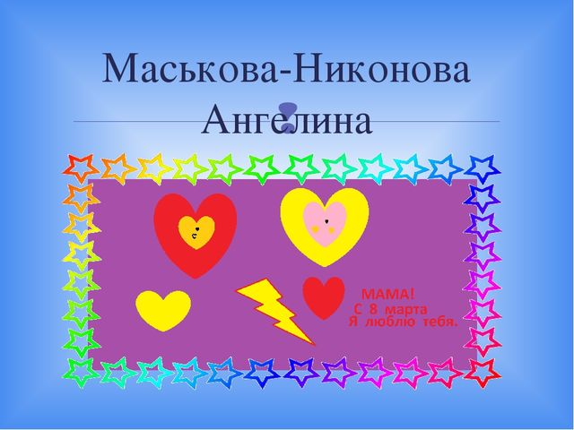 Маськова-Никонова Ангелина 