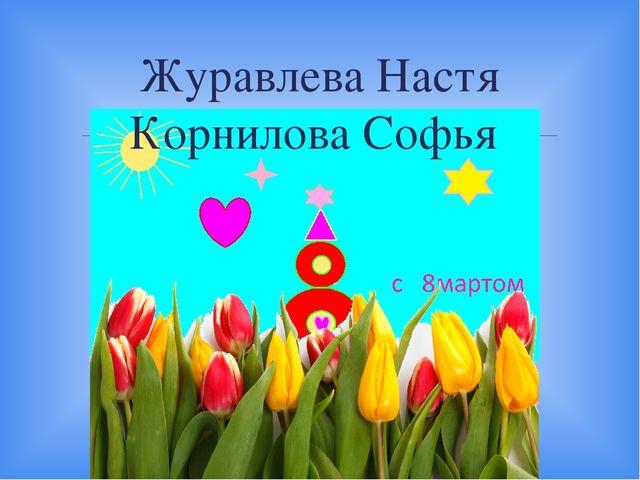 Журавлева Настя Корнилова Софья 