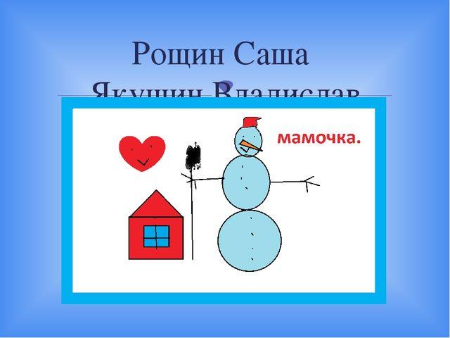 Рощин Саша Якушин Владислав 