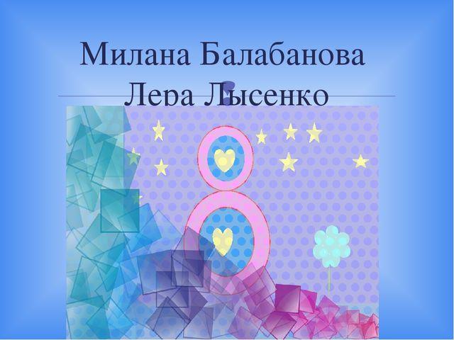 Милана Балабанова Лера Лысенко 