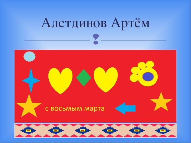 Алетдинов Артём 