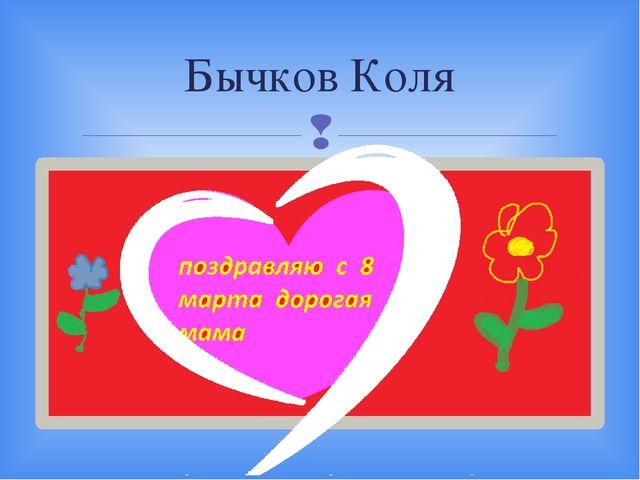 Бычков Коля 