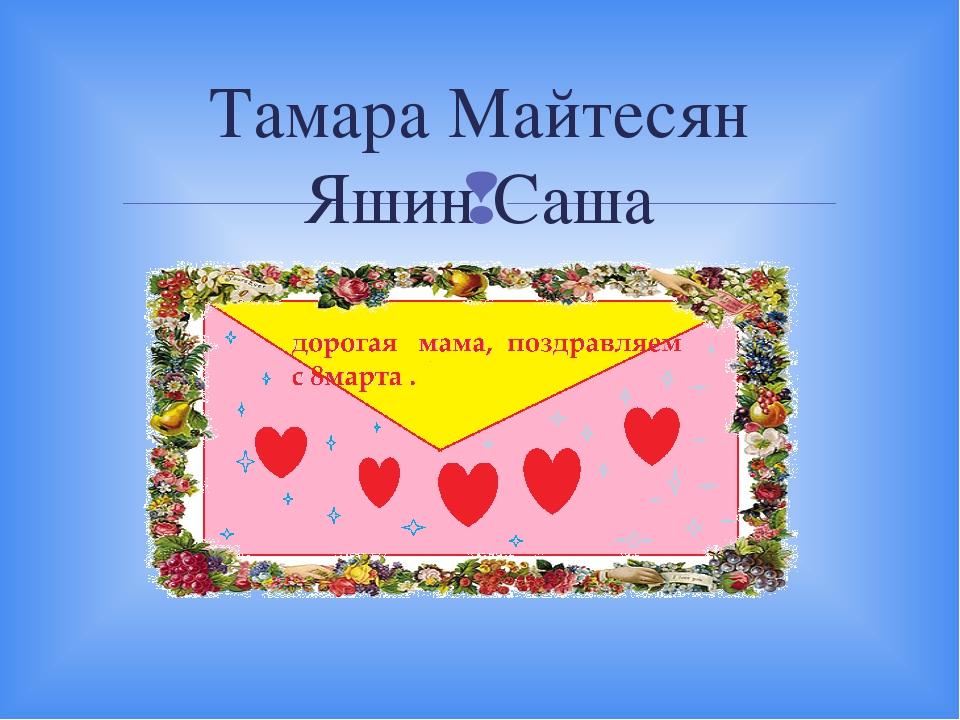Тамара Майтесян Яшин Саша 