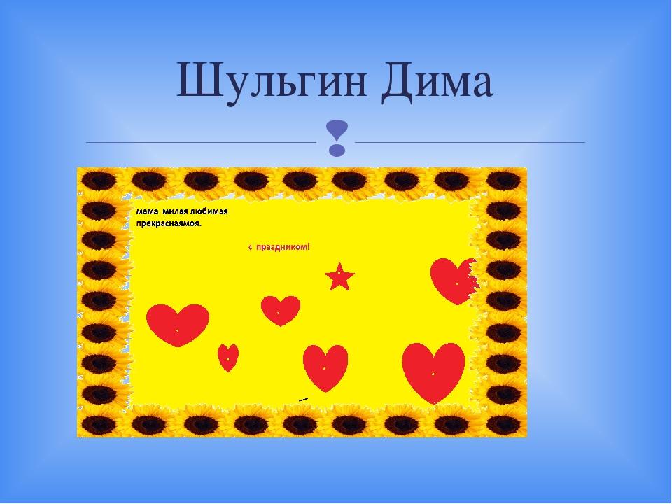 Шульгин Дима 