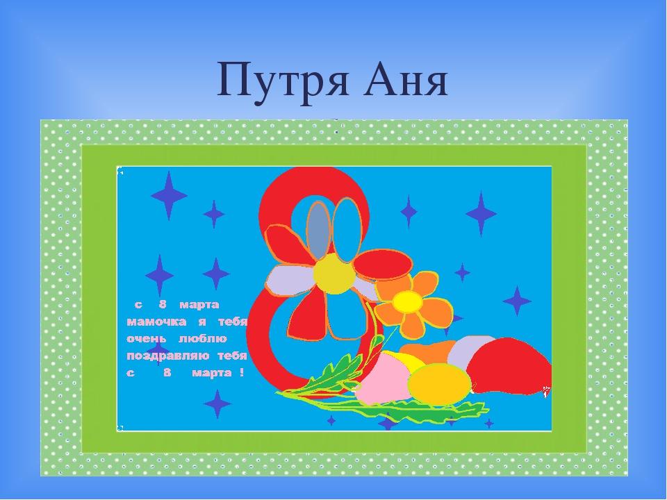Путря Аня 