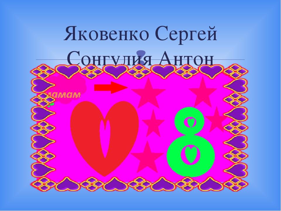 Яковенко Сергей Сонгулия Антон 