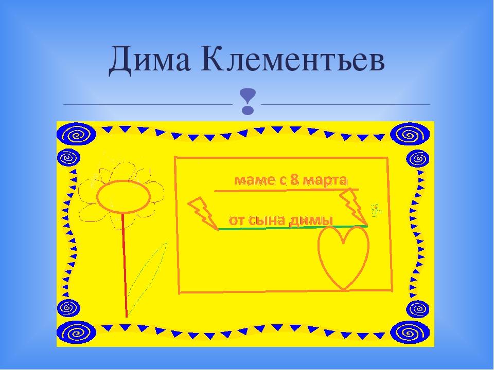 Дима Клементьев 