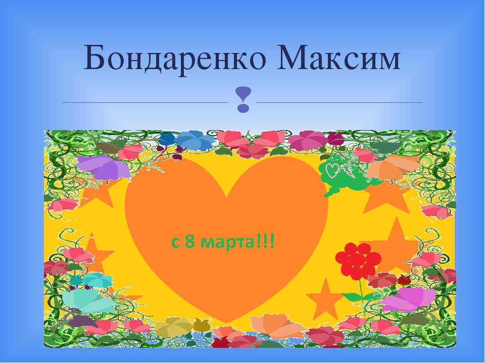 Бондаренко Максим 