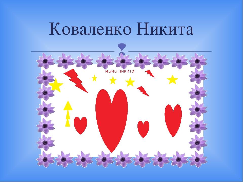 Коваленко Никита 