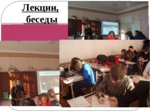 Лекции, беседы