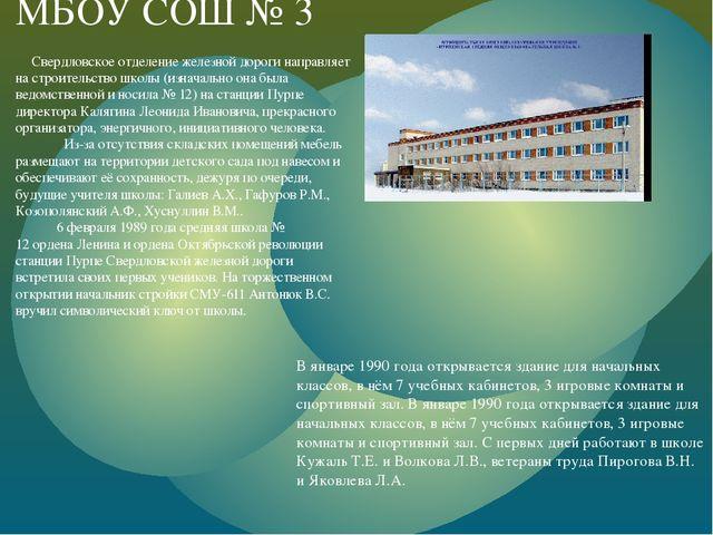МБОУ СОШ № 3  Свердловское отделение железной дороги направляет на строит...