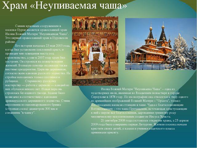 Храм «Неупиваемая чаша» Самым красивым сооружением в поселке Пурпе является...