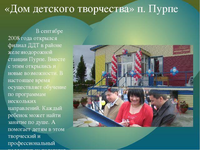 В сентябре 2008 года открылся филиал ДДТ в районе железнодорожной станции Пу...