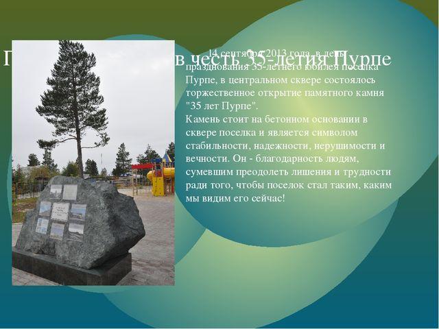 Памятный камень в честь 35-летия Пурпе 14 сентября 2013 года, в день праздн...