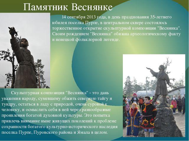 Памятник Веснянке 14 сентября 2013 года, в день празднования 35-летнего юбил...
