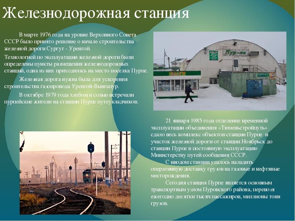 В марте 1976 года на уровне Верховного Совета СССР было принято решение о на...