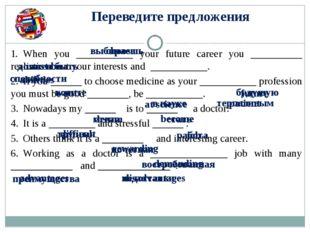 Переведите предложения 1.When you ___________ your future career you _______