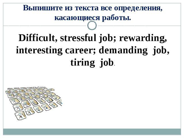 Выпишите из текста все определения, касающиеся работы. Difficult, stressful j...