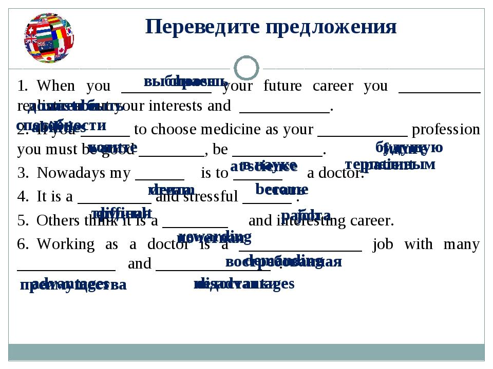 Переведите предложения 1.When you ___________ your future career you _______...