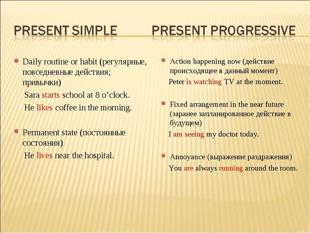 Daily routine or habit (регулярные, повседневные действия; привычки) Sara sta...