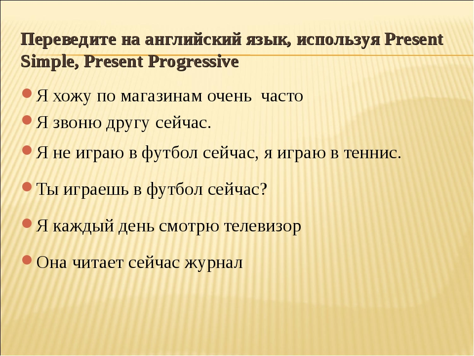 Переведите на английский язык, используя Present Simple, Present Progressive...
