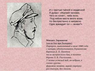 Михаил Лермонтов (после боя при Валерике) Портрет, выполненный в июле 184